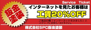 SPC鈑金塗装のチケット